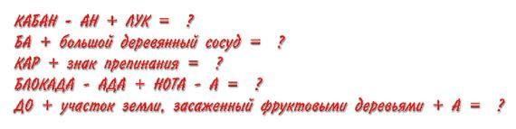 Грамматическая арифметика