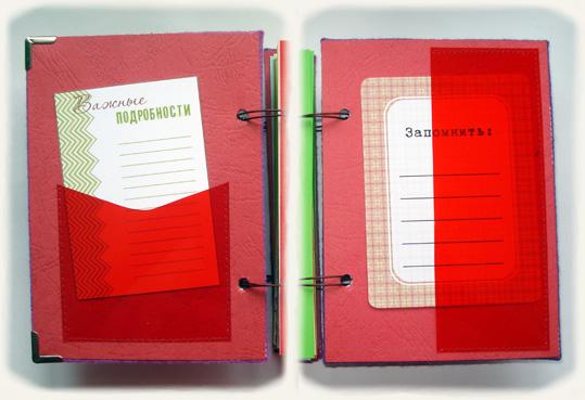 Как сделать кармашек в личный дневник