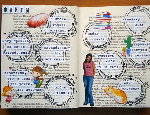 в чем можно вести личный дневник